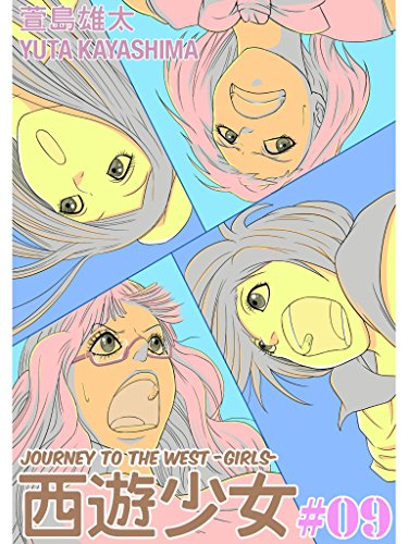 Journey To The West Girls 9