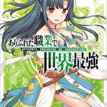 Arifureta: From Commonplace to World's Strongest (Light Novel) Vol. 4