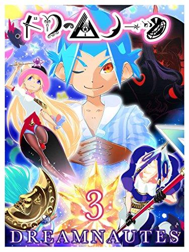 Dreamnautes Vol. 3 (Shounen Manga)