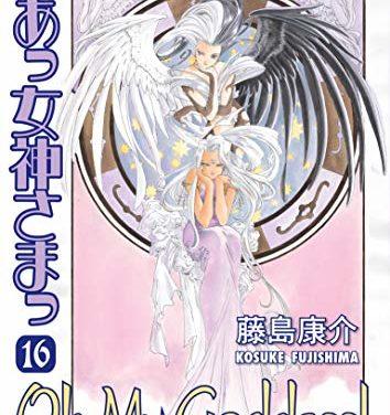 Oh My Goddess! Volume 16