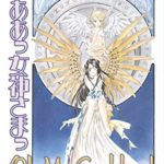 Oh My Goddess! Volume 17