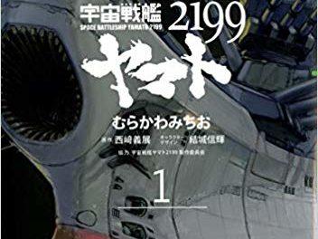 Star Blazers 2199 Omnibus Volume 1