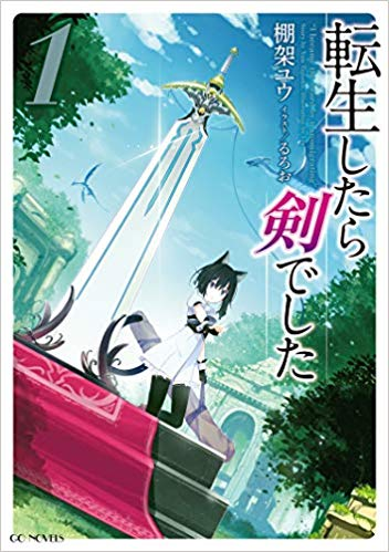 Reincarnated as a Sword (Light Novel) Vol. 1