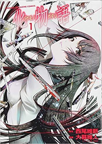 Bakemonogatari, volume 1